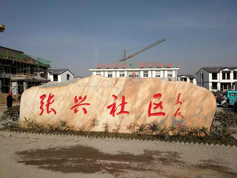 淮安张兴社区农房代建